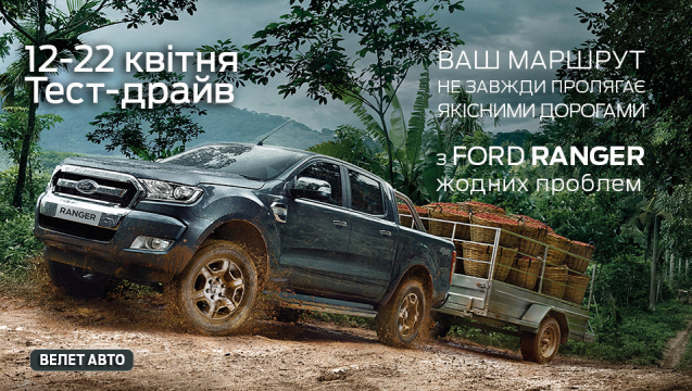Ford SEP 2017 ranger 1 980x540-тест-драйв.jpg