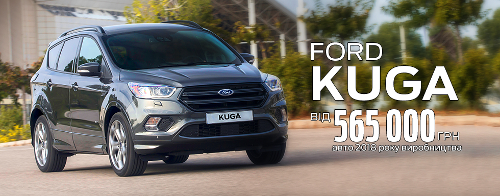 Ford OCT 2018 kuga dealer 980x384.jpg